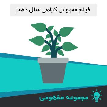 فیلم آموزش مفهومی زیست گیاهی دهم