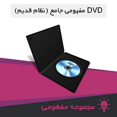 DVD مفهومی زیست کنکور