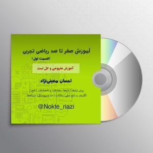 دی-وی-دی-ریاضی-تجربی-300x300