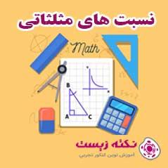 دانلود-جزوه-نسبت-های-مثلثاتی