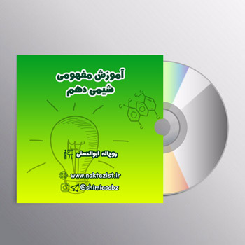 DVD شیمی دهم کنکور