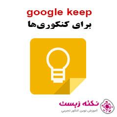 گوگل کیپ برای داوطبین کنکور سراسری