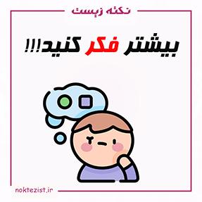 بیشتر فکر کنید!!