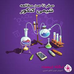 مطالعه شیمی کنکور