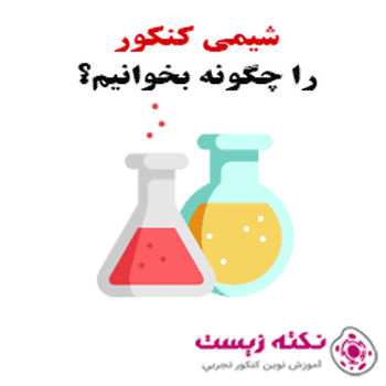شیمی کنکور را چگونه بخوانیم