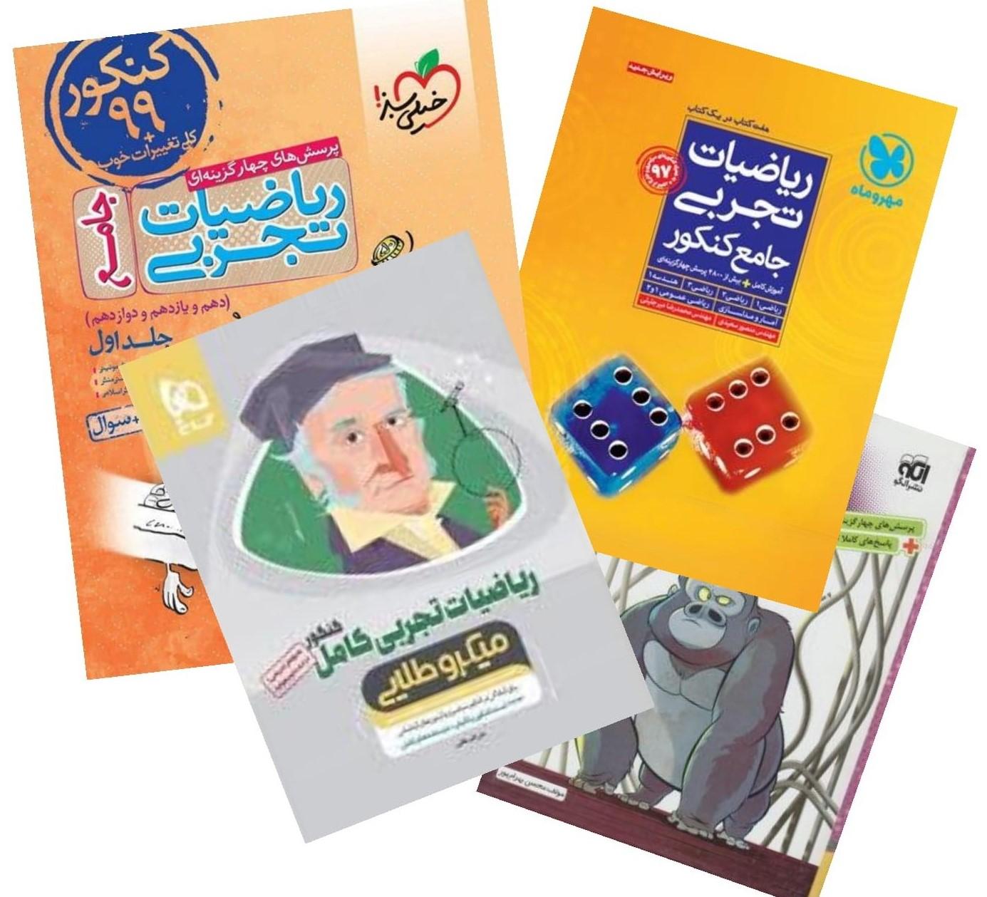 بهترین کتاب کمک آموزشی ریاضی