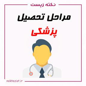 مراحل تحصیل در رشته پزشکی