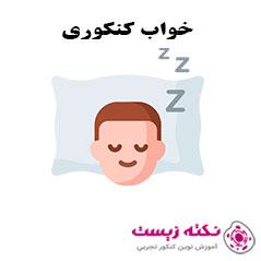 خواب کنکوری