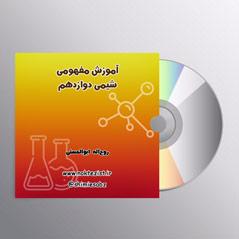 دی وی دی شیمی دوازدهم کنکور