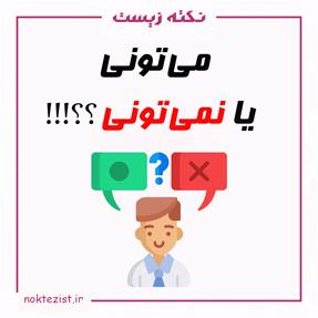 میتونی یا نمی تونی؟؟!!