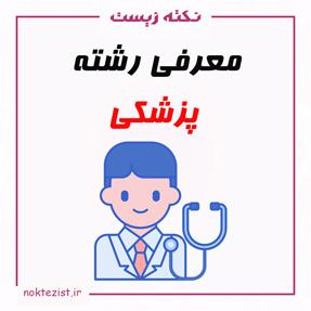 معرفی کامل رشته پزشکی