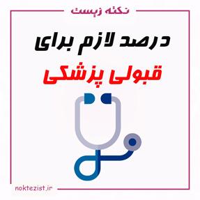 رتبه لازم برای قبولی در رشته پزشکی