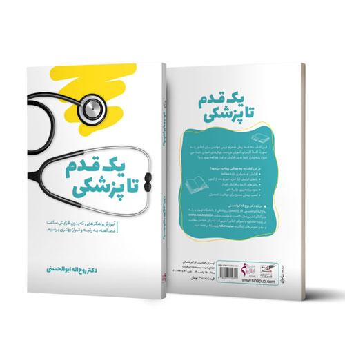 کتاب یک قدم تا پزشکی سایدبار